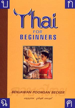 [تصویر:  thai-for-beginners.jpg?w=692]
